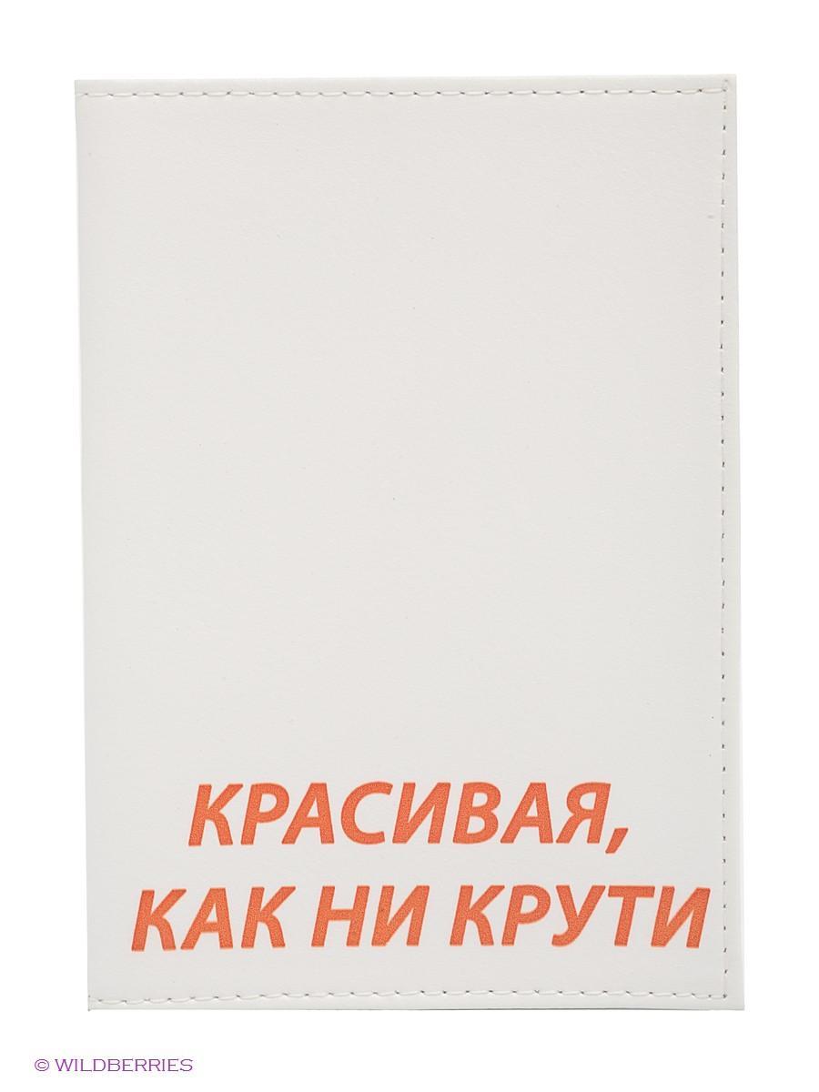 Обложка для документов Mitya Veselkov